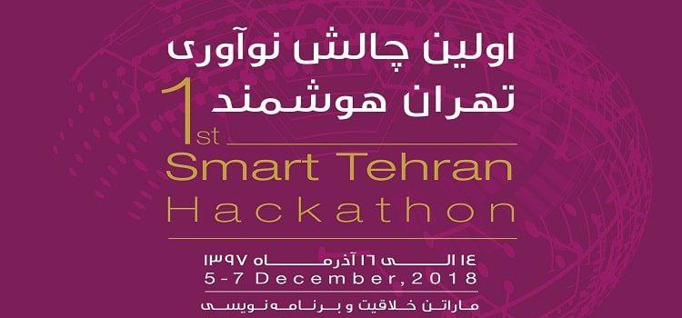 چالش تهران هوشمند