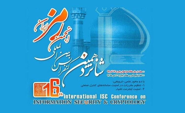 شانزدهمین کنفرانس انجمن رمز ایران
