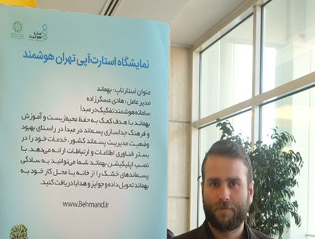 محمد موسوی-بهماند-استارتاپ