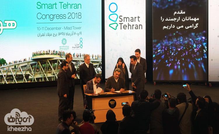 امضای تفاهم نامه در رویداد تهران هوشمند