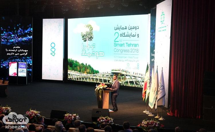آذری جهرمی در رویداد تهران هوشمند
