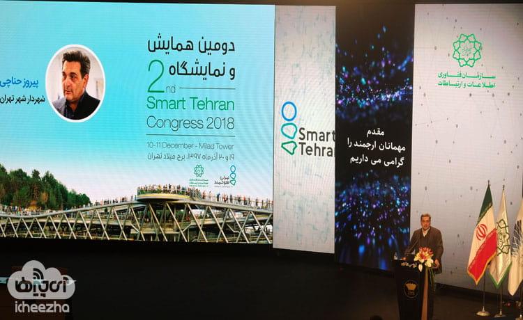 پیروز حناچی در تهران هوشمند