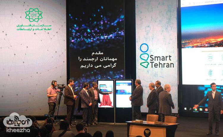مراسم رونمایی در تهران هوشمند