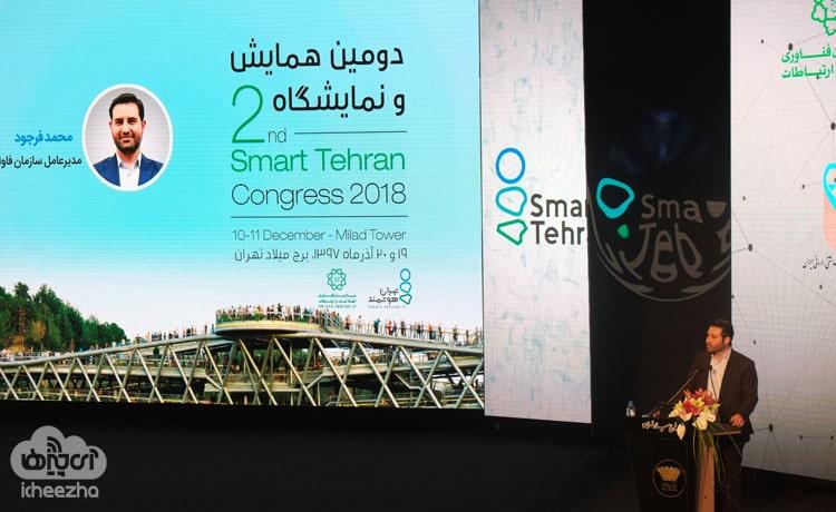 فرجود در تهران هوشمند