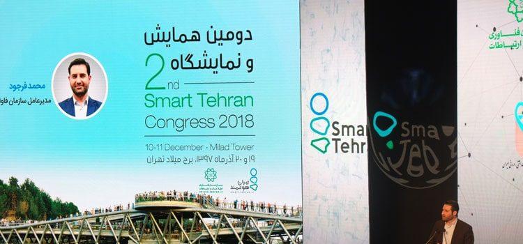 فرجود در همایش تهران هوشمند