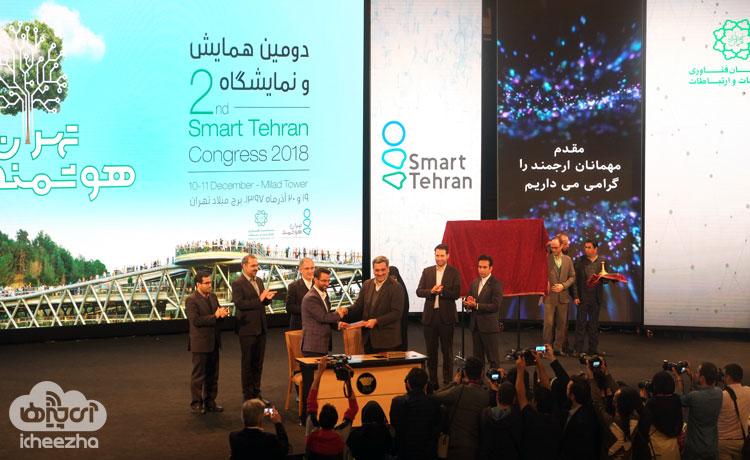 دست دادن حناچی و جهرمی در رویداد تهران هوشمند