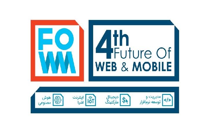 چهارمین همایش آینده وب و موبایل