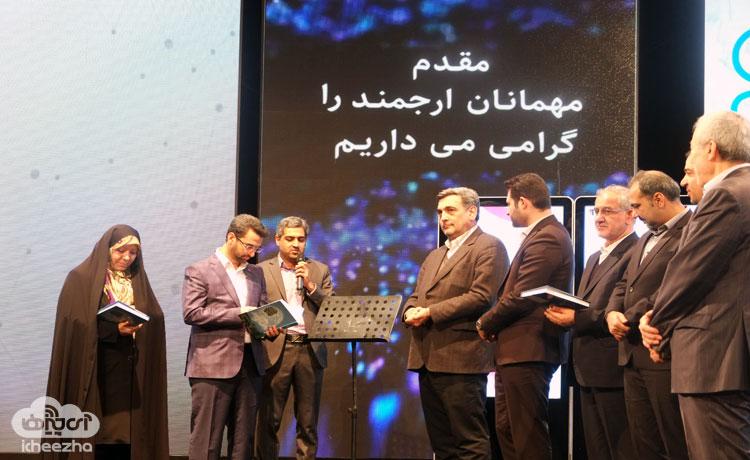 کتاب جامع تهران هوشمند