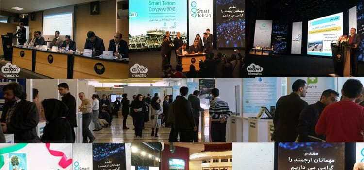 گزارش تصویری آی چیزها از تهران هوشمند