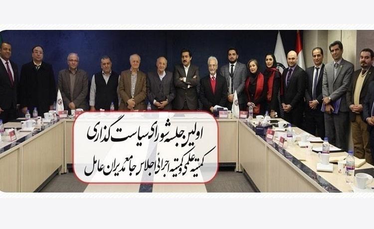 اجلاس جامع مدیران عامل