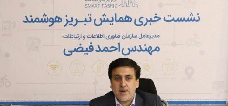 اولین همایش شهر هوشمند تبریز