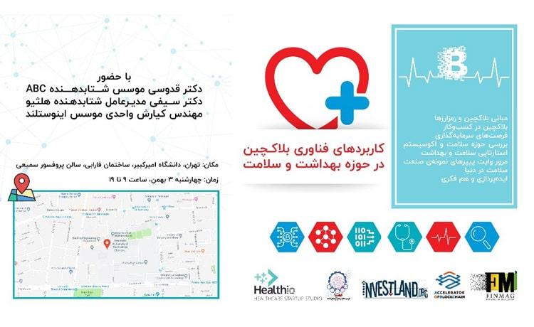 رویداد کاربردهای بلاکچین در حوزه بهداشت و درمان