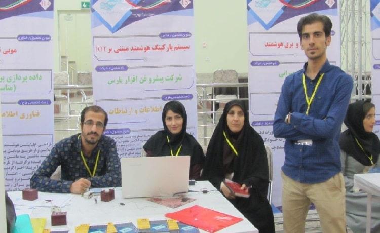 شرکت پیشرو فن افزار پارس در نمایشگاه همدان
