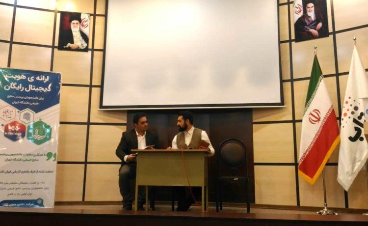 اپلیکیشن UID طی مراسمی در پردیس منابع طبیعی دانشگاه تهران رونمایی شد