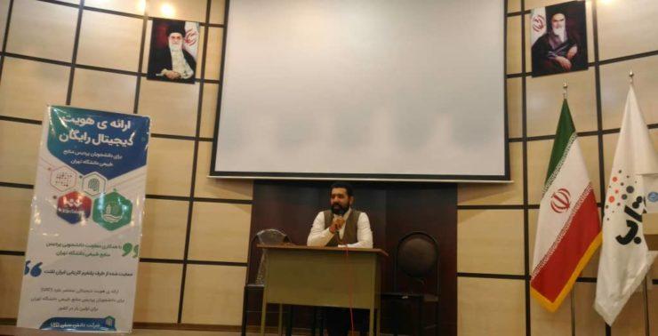 استفاده دانشجویان پردیس کشاورزی دانشگاه تهران از UID