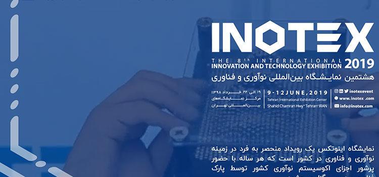 اینوتکس 2019 از ۱۹ الی ۲۲ خرداد ۹۸ در نمایشگاه بینالمللی تهران برگزار میشود