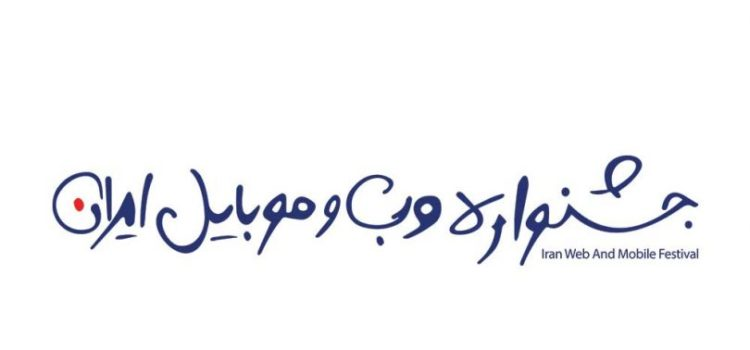برگزاری دوازدهمین جشنواره وب و موبایل ایران در سال 98