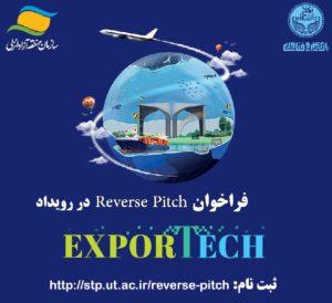 فراخوان شرکت در رویداد Reverse Pitch