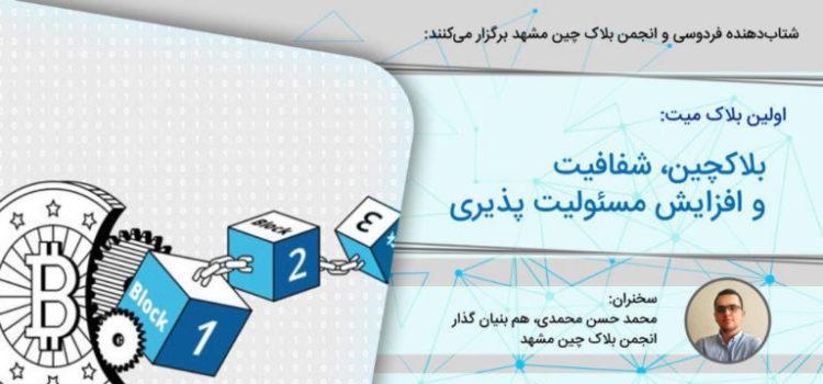 دورهمی تخصصی بلاک چین در مشهد برگزار میشود