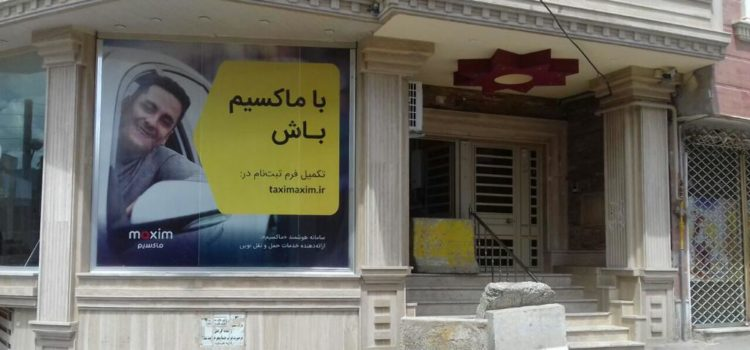 پلمپ دفتر کار ماکسیم توسط شهرداری مهاباد