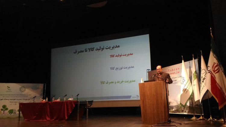 مدیر عامل سازمان پسماند شهرداری تهران