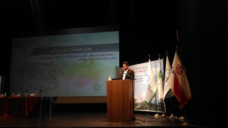مدیرعامل سازمان فناوری شهرداری تهران