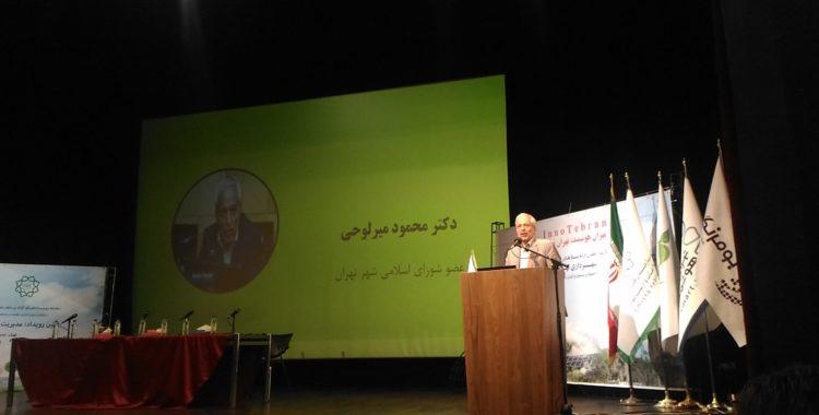 عضو شورای شهر تهران