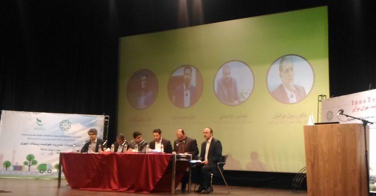 اولین نشست از سلسله رویدادهای ارائه نیازهای فناورانه و نوآورانه شهرداری تهران