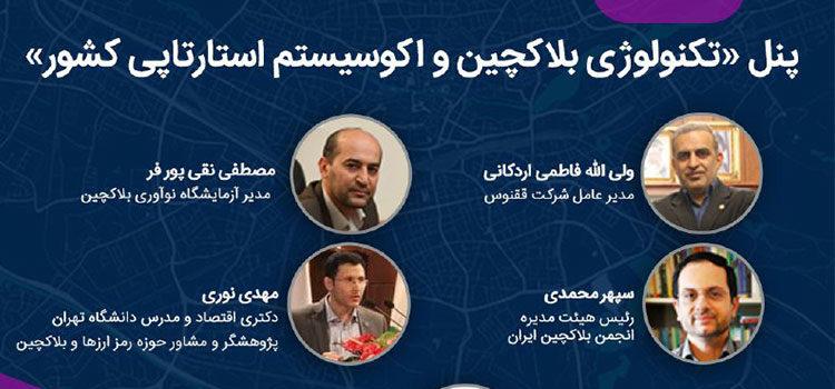 فرصتها و چالشهای تکنولوژی بلاکچین در اکوسیستم استارتاپی ایران