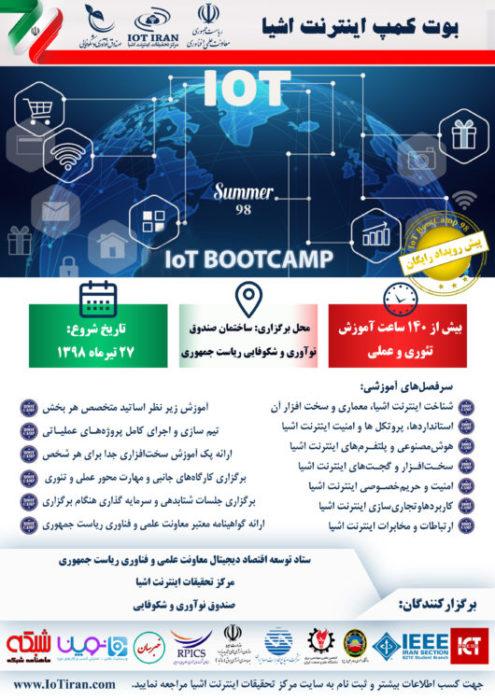 بوت کمپ اینترنت اشیا برگزار میشود