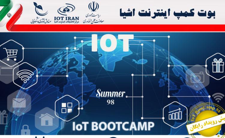 بوت کمپ تابستانه اینترنت اشیا برگزار میشود
