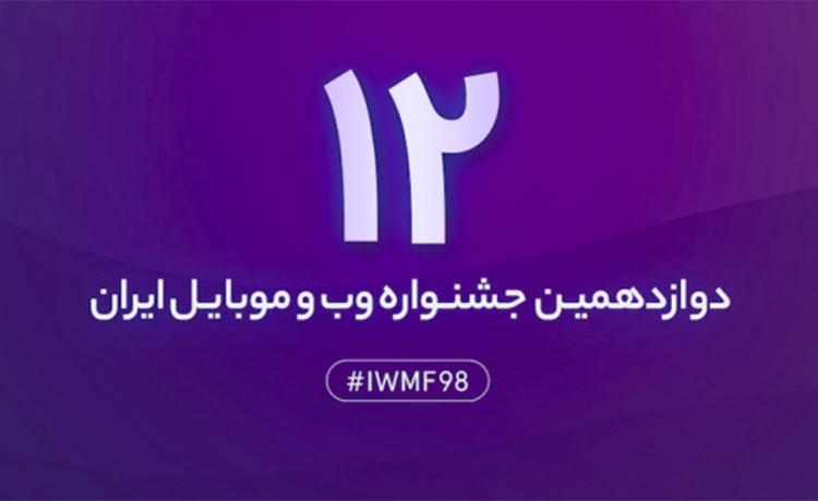 دوازدهمین دوره برگزاری جشنواره وب و موبایل ایران در استانهای دیگر هم برگزار میشود