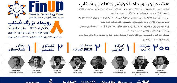 رویداد فیناپ 30 خرداد برگزار می شود
