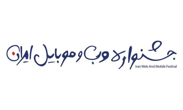 اعضای شورای سیاستگذاری دوازدهمین جشنواره وب و موبایل ایران