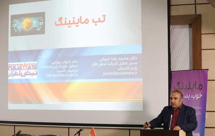 محمدرضا جمالی در رویداد ماینینگ خوب بد زشت