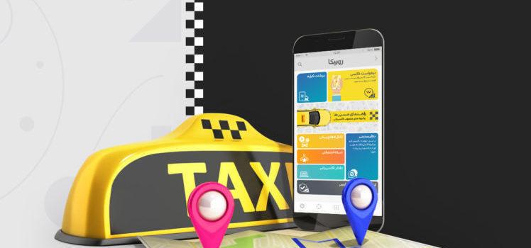 اپلیکیشن روبیکا با کمک کارپینو به بازار تاکسیهای آنلاین وارد شد