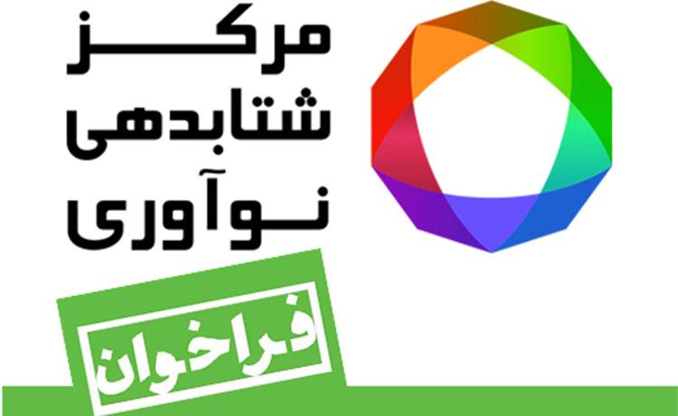 فراخوان عضویت در مرکز شتابدهی نوآوری منتشر شد