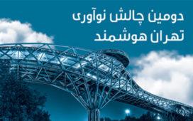دومین چالش نوآوری تهران هوشمند همزمان با الکامپ برگزار میشود