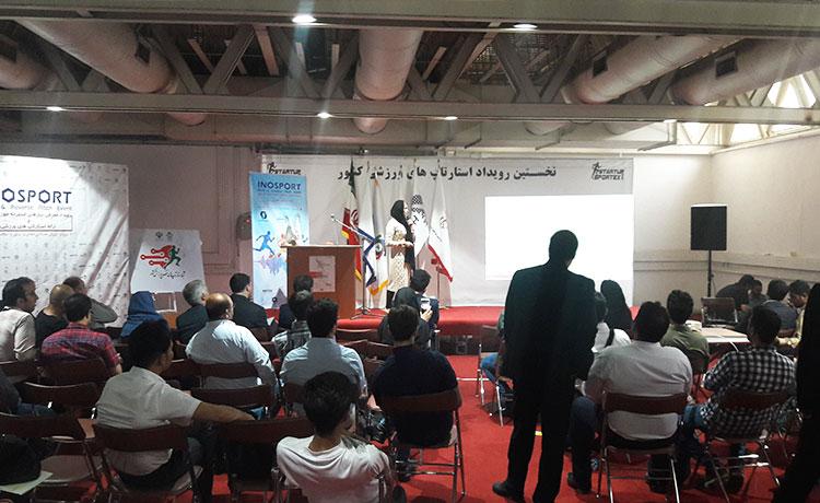 ارائه استارتاپها در رویداد اینواسپورت