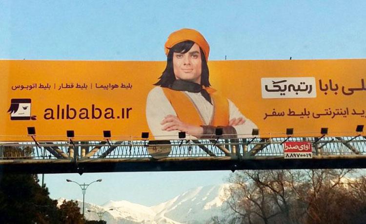 سهم علی بابا از فروش بلیت هواپیما