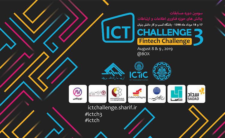 سومین دوره مسابقات چالشهای حوزه فناوری اطلاعات و ارتباطات