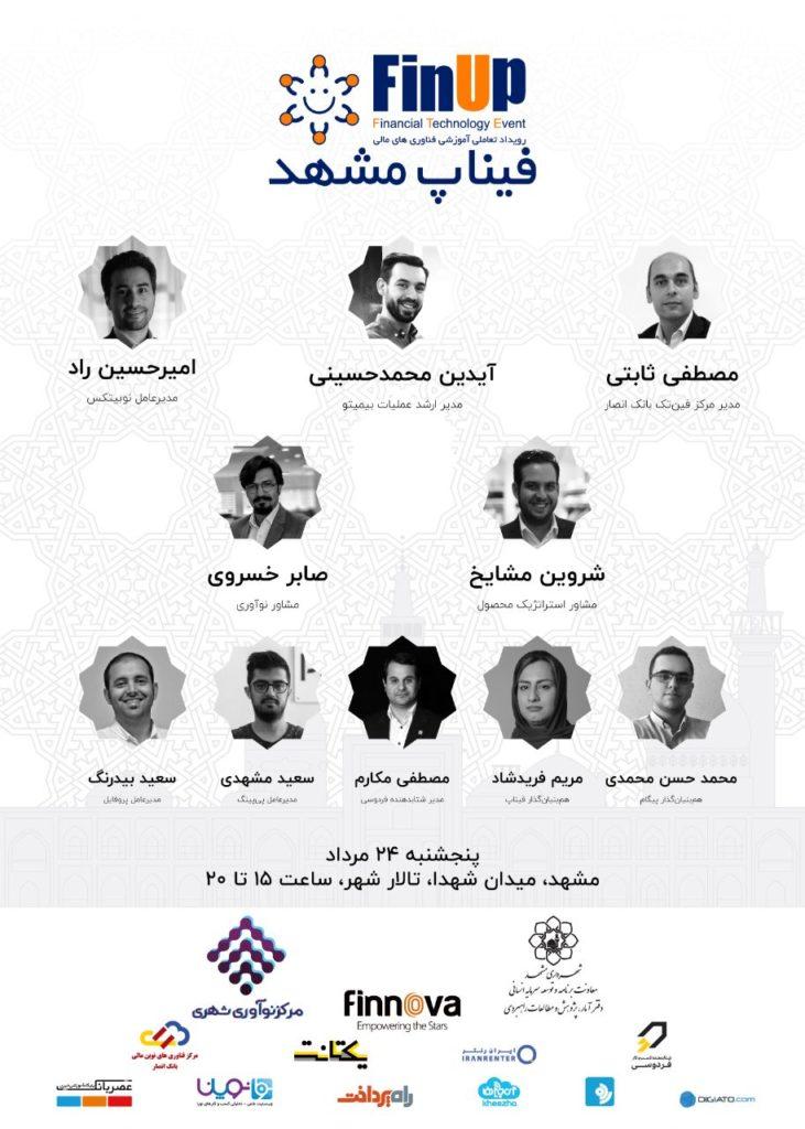برگزاری نهمین فیناپ در مشهد
