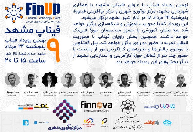نهمین رویداد فیناپ در مشهد برگزار میشود