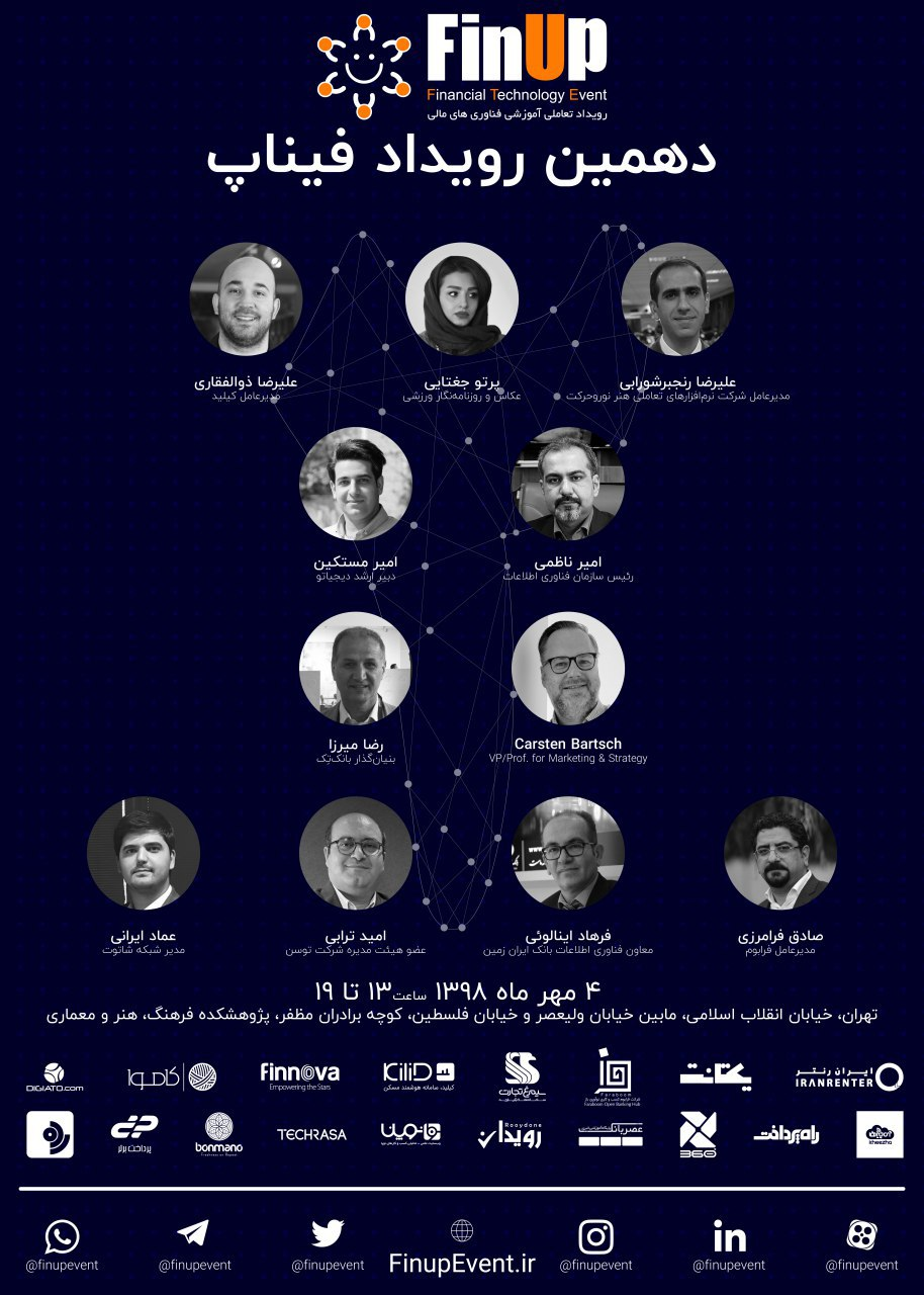 دهمین رویداد فیناپ