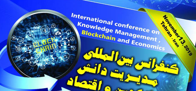 کنفرانس بین المللی مدیریت دانش، بلاکچین و اقتصاد