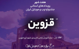 هفت شهر قزوین