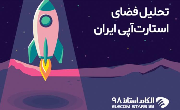 گزارش تحلیل فضای استارتاپی ایران