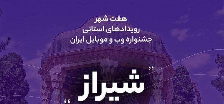 هفتمین رویداد استانی جشنواره وب و موبایل ایران