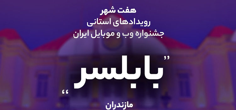 ششمین رویداد استانی جشنواره وبوموبایل