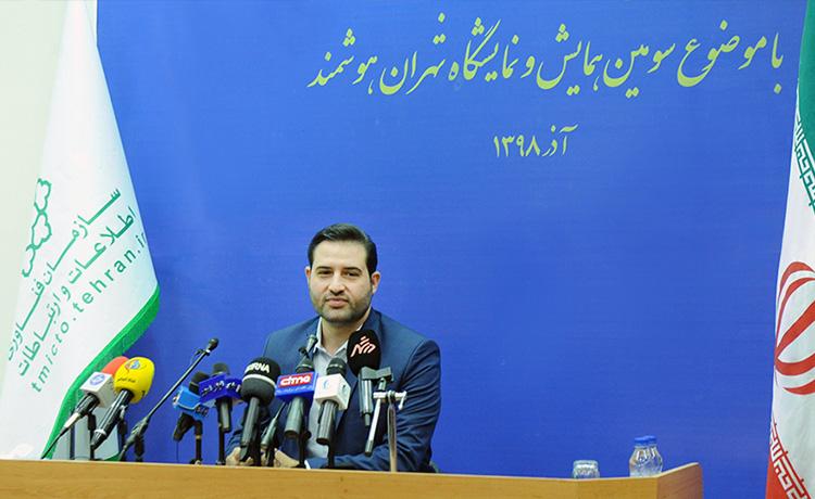 همایش نمایشگاه تهران هوشمند